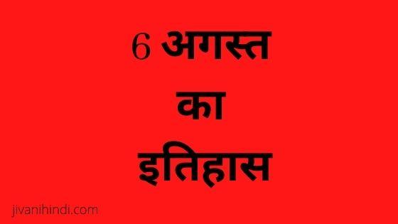 6 August History Hindi