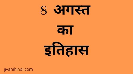 8 August History Hindi