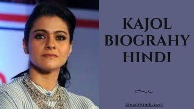 Photo of काजोल की जीवनी – Kajol Biography Hindi