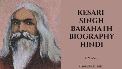 Photo of केसरी सिंह बारहट की जीवनी – Kesari Singh Barahath Biography Hindi