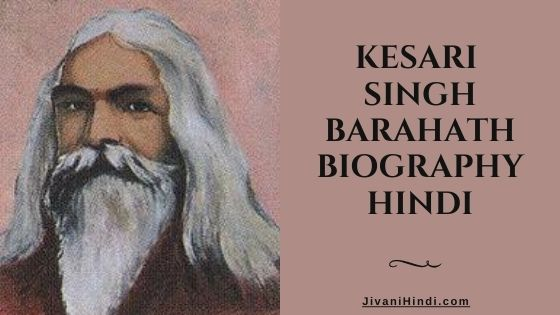 Kesari Singh Barahath Biography Hindi