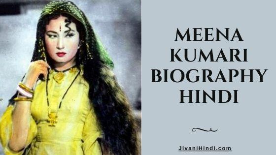 Meena Kumari Biography Hindi