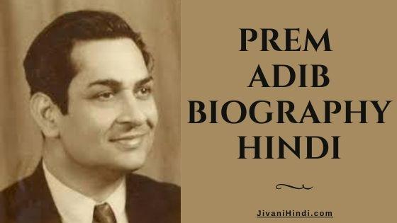 Prem Adib Biography Hindi