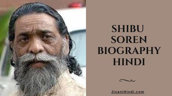 Shibu Soren Biography Hindi