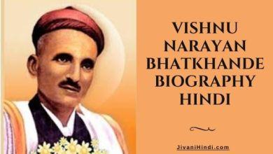 Photo of विष्णु नारायण भातखंडे की जीवनी – Vishnu Narayan Bhatkhande Biography Hindi