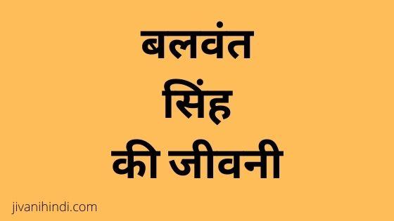 Balwant Singh Biography Hindi