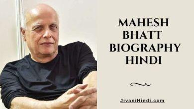 Photo of महेश भट्ट की जीवनी – Mahesh Bhatt Biography Hindi