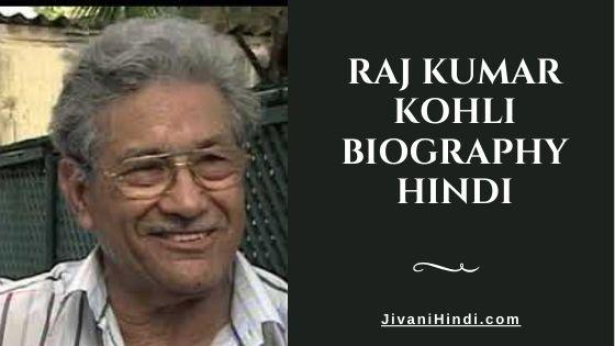 Raj Kumar Kohli Biography Hindi