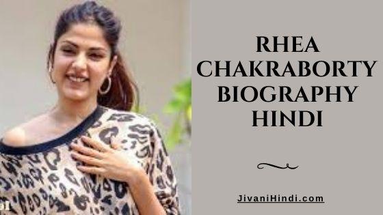Rhea Chakraborty Biography Hindi