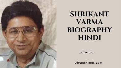 Photo of श्रीकांत वर्मा की जीवनी – Shrikant Varma Biography Hindi