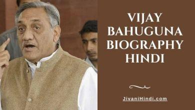 Photo of विजय बहुगुणा की जीवनी – Vijay Bahuguna Biography Hindi