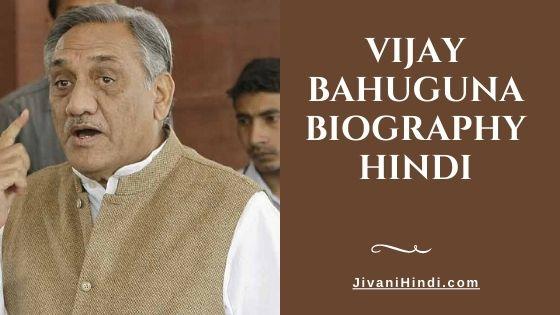 Vijay Bahuguna Biography Hindi