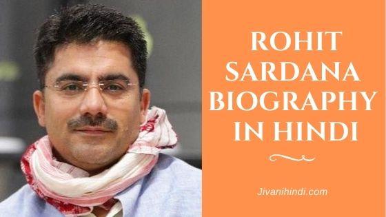 रोहित सरदाना की जीवनी - Rohit Sardana Biography in Hindi