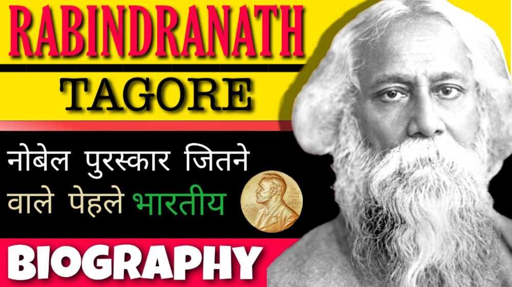 Rabindranath Tagore Biography In Hindi – रविंद्रनाथ टैगोर