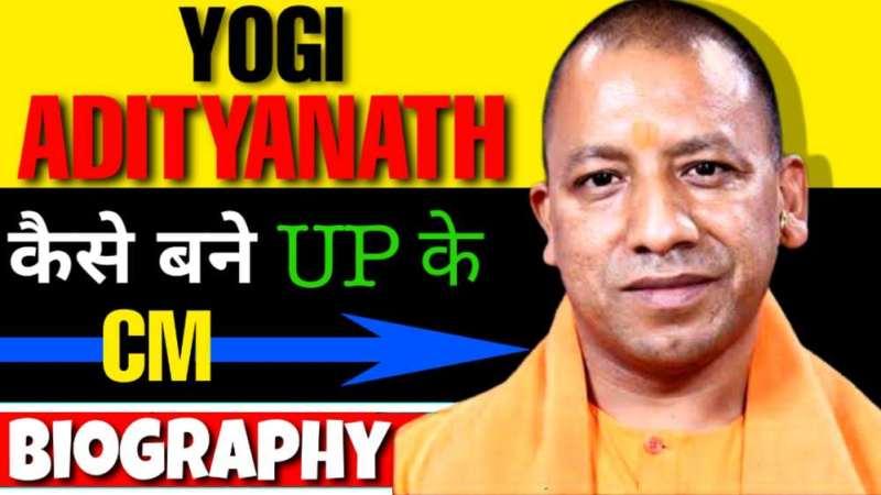 Yogi Adityanath Biography In Hindi । योगी की जीवनी