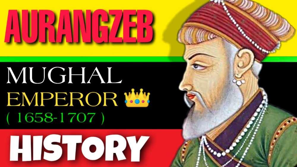 Aurangzeb History in Hindi – ( मुग़ल साम्राज्य का इतिहास )