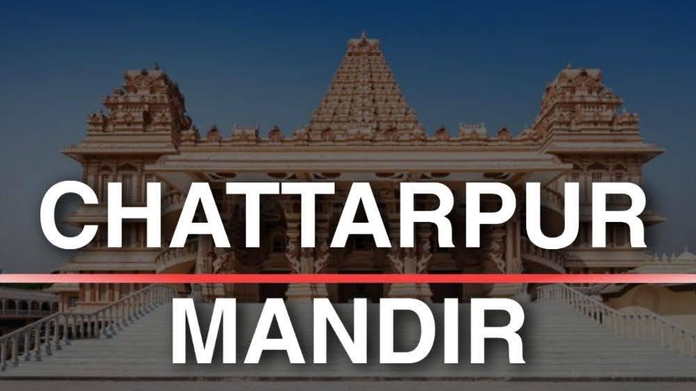 Chattarpur Mandir History – ( छतरपुर मंदिर का रहस्य )