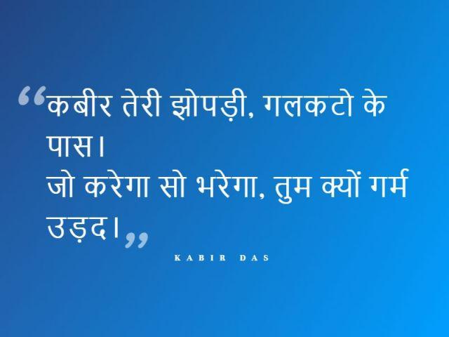 Kabir Das Ka Jivan Parichay