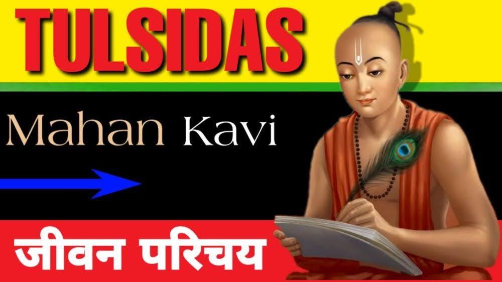 Tulsidas Ka Jivan Parichay – तुलसीदास का जीवन परिचय