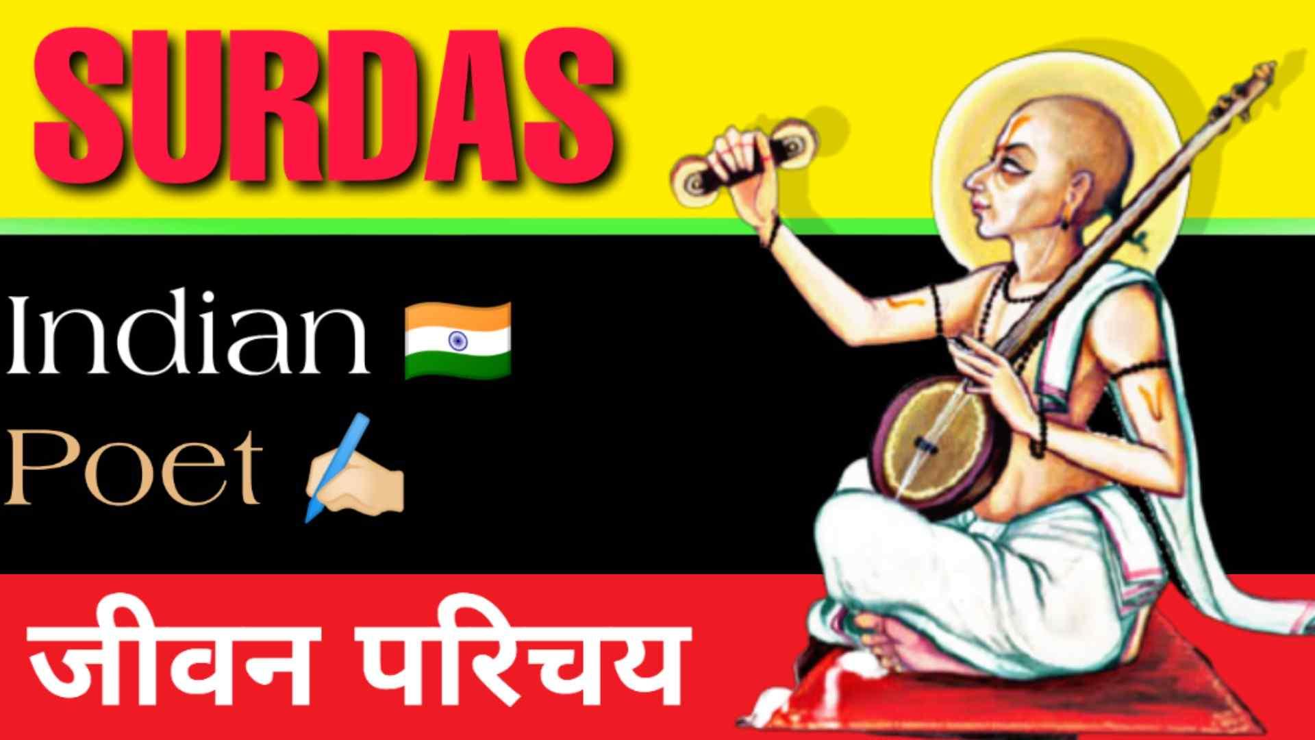 Surdas Ka Jivan Parichay | सूरदास का जीवन परिचय