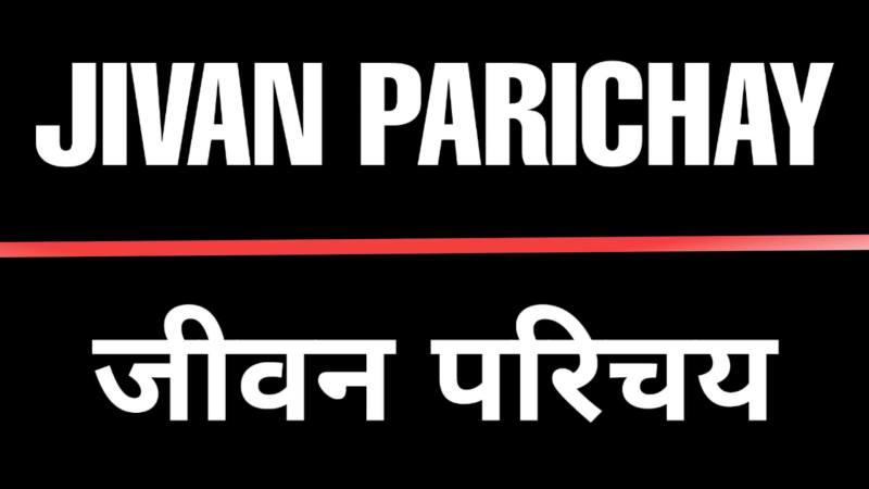Jivan Parichay
