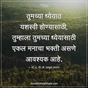 A. P. J. Abdul Kalam Quotes Marathi