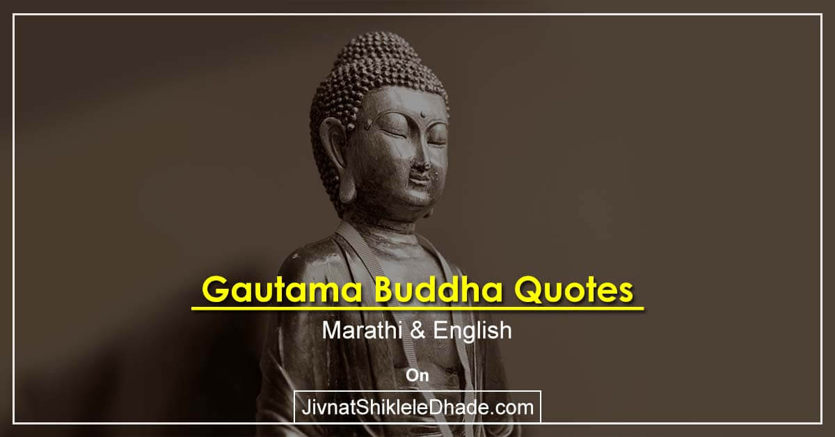 Gautama Buddha Quotes Marathi and English