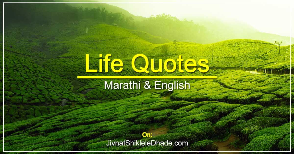 Life Quotes Marathi