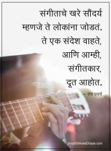 Music Quotes Marathi