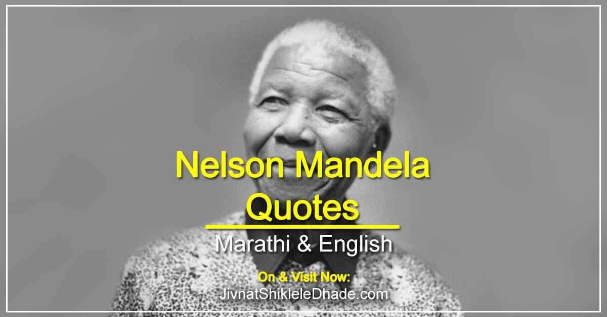 Nelson Mandela Quotes Marathi