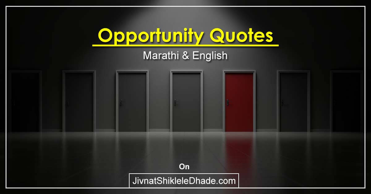 Opportunity Quotes Marathi and English