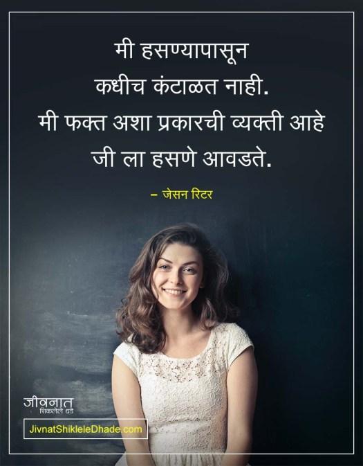 Smile Quotes Marathi Pictorial