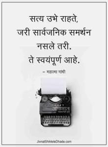 Support Quotes Marathi