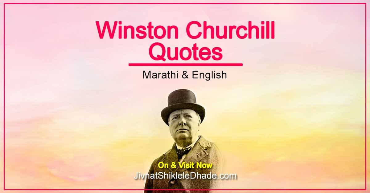Winston Churchill Quotes Marathi