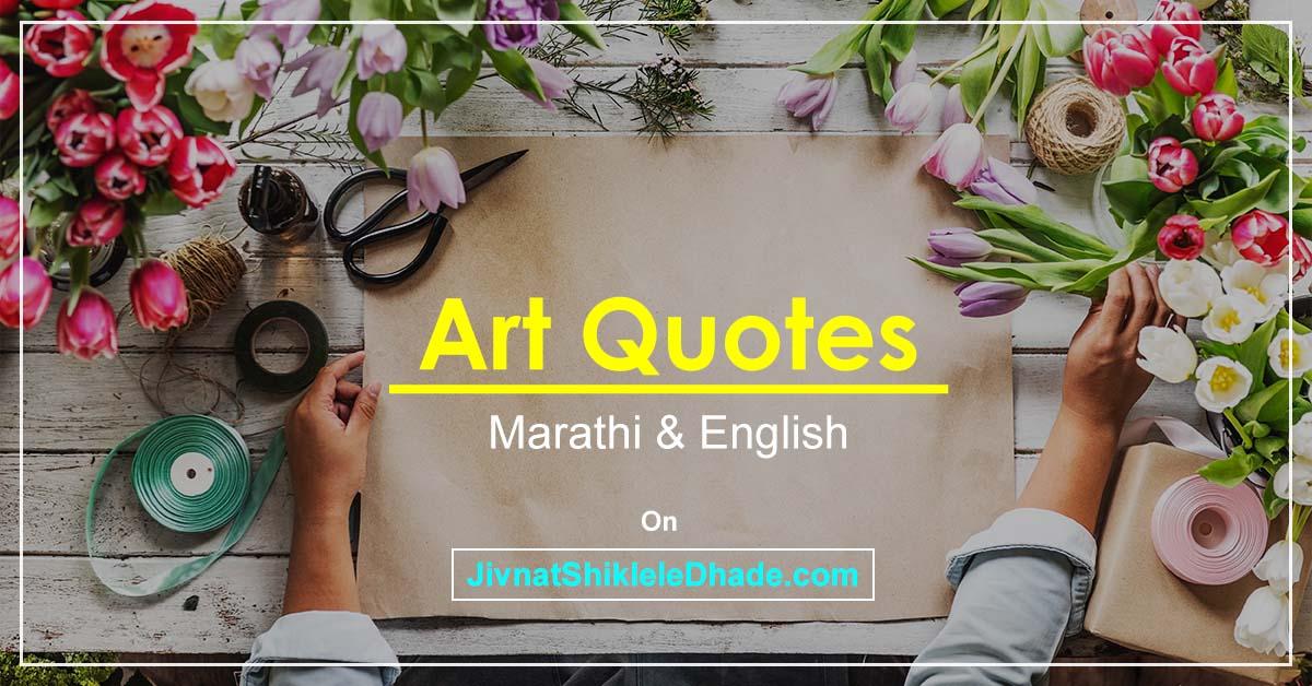 Art Quotes Marathi and English