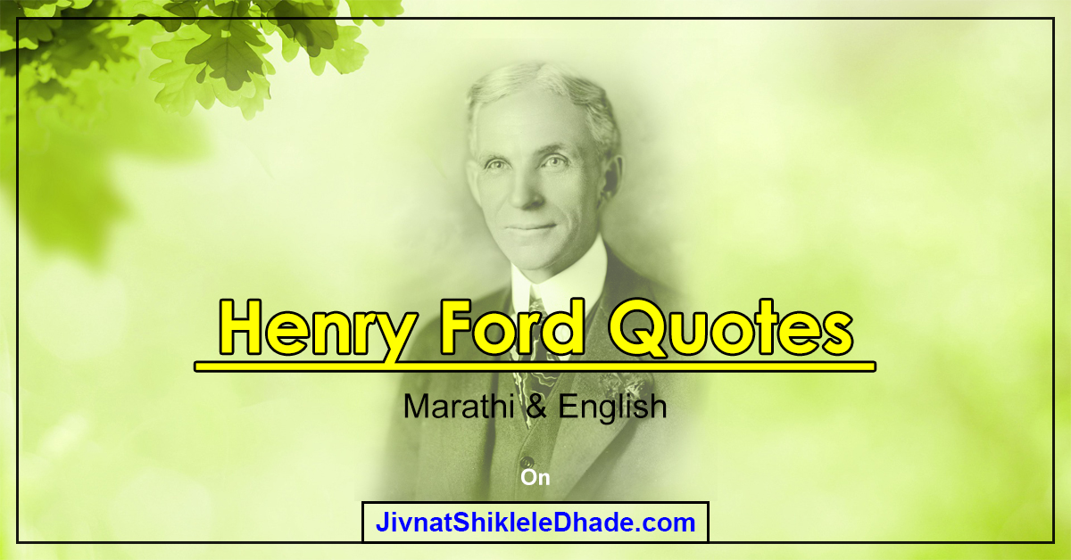 Henry Ford Quotes Marathi and English