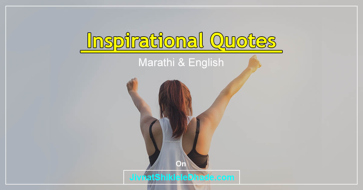 Inspirational Quotes Marathi and English