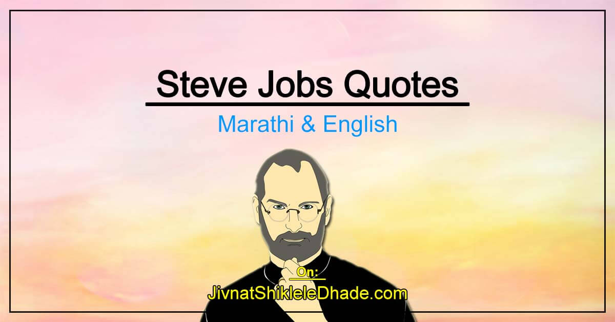 Steve Jobs Quotes Marathi English