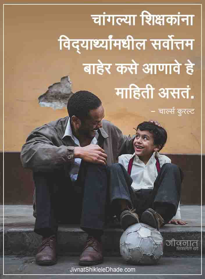 top five teacher quotes in marathi story medicine asheville