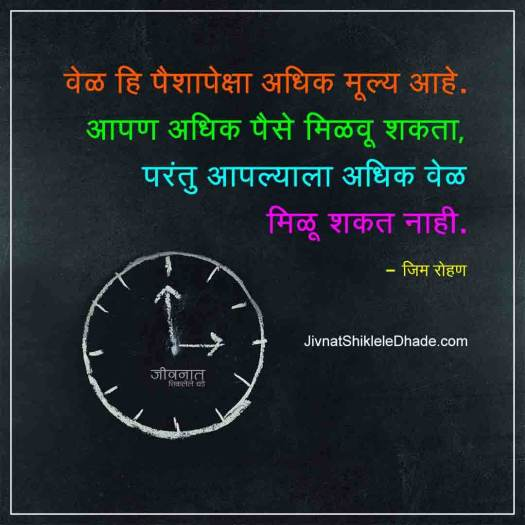Time Quotes Marathi