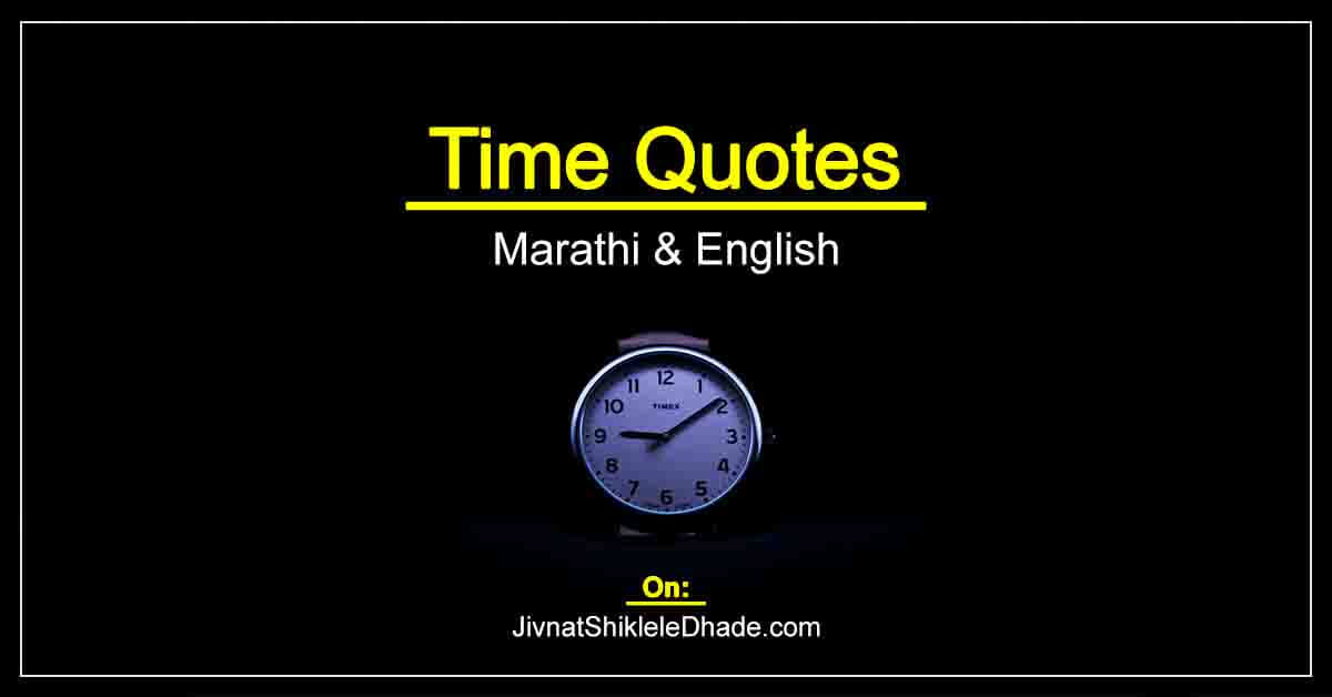 Time Quotes Marathi English
