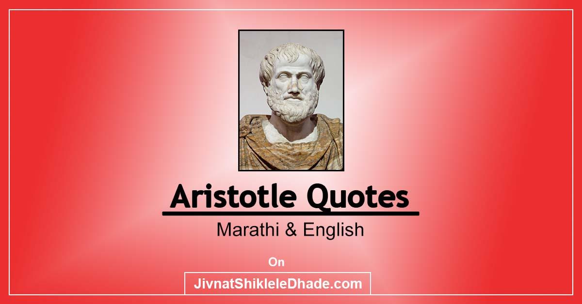 Aristotle Quotes Marathi and English