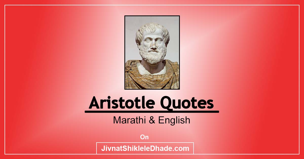 Aristotle Quotes Marathi and English