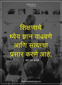 John F. Kennedy Quotes Marathi
