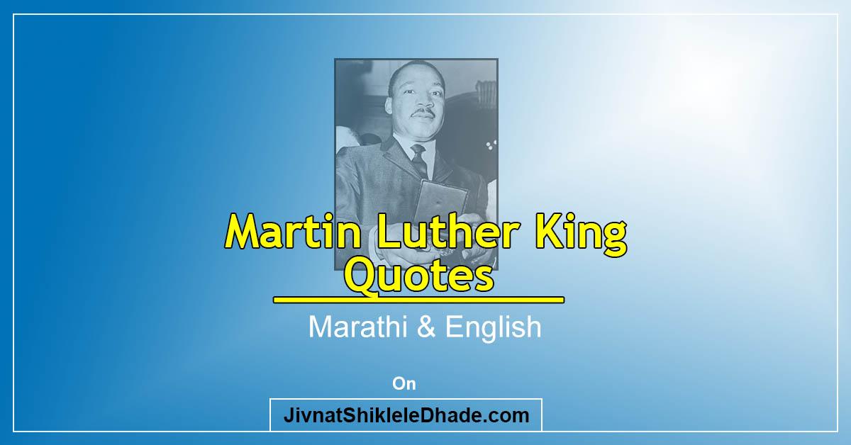 Martin Luther King Quotes Marathi English