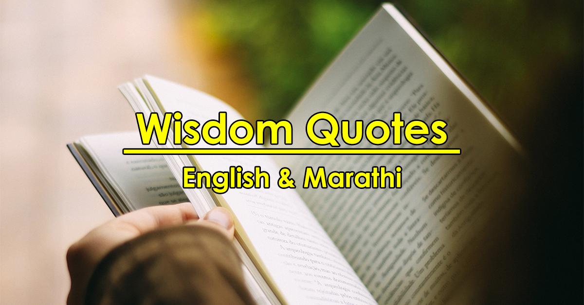 Wisdom Quotes Marathi