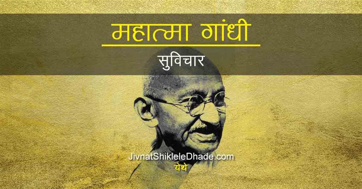 सचित्र महात्मा गांधी सुविचार मराठी भाषेत