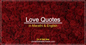 Love Quotes Marathi