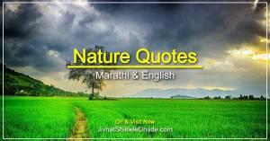 Beautiful Nature Quotes Marathi