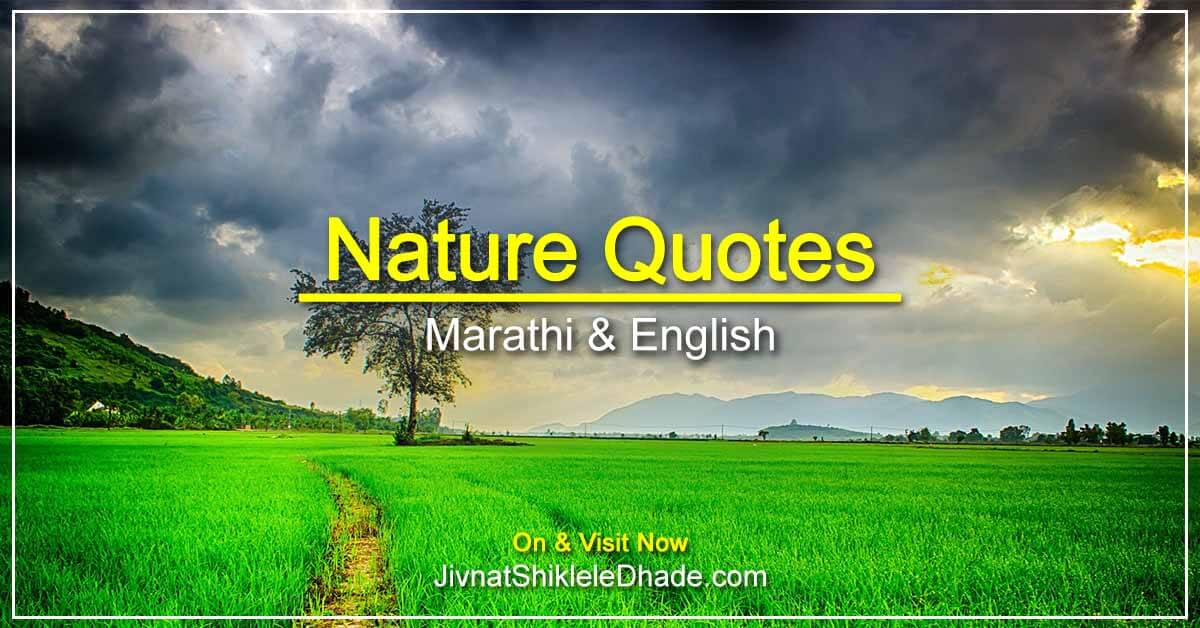 Beautiful Nature Quotes Marathi